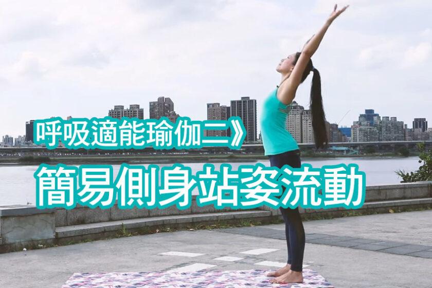 呼吸適能瑜伽