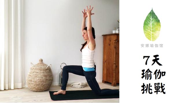 七天瑜珈挑戰