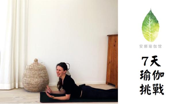 七天瑜伽挑戰