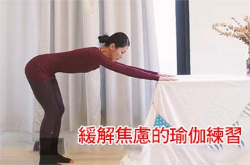 緩解焦慮的瑜伽練習