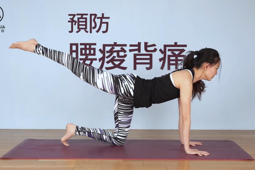 預防腰痠背痛
