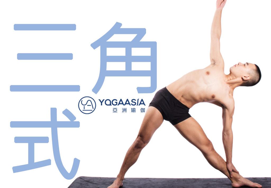 三角式 (Trikonasana;Triangle Pose)