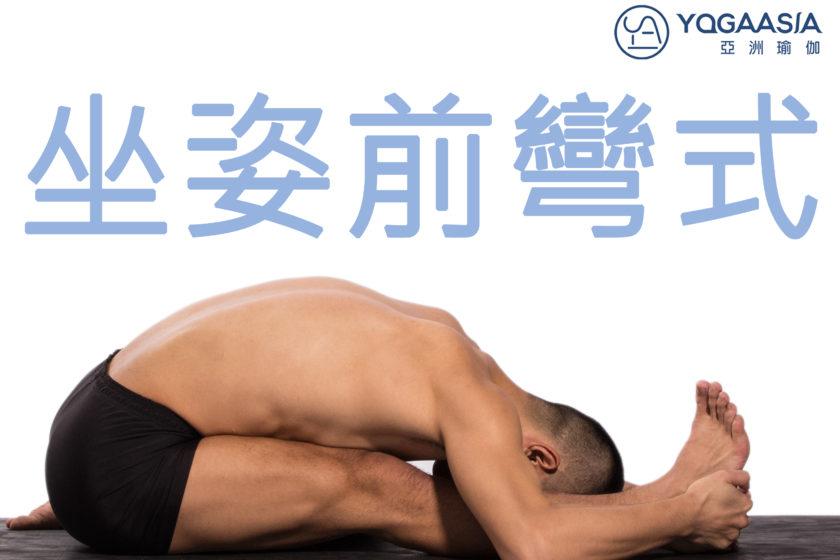 坐姿前彎式 (Paschimottanasana;Forward bending Pose)