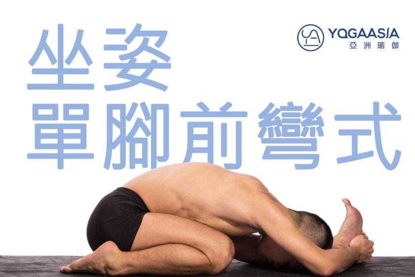 坐姿單腳前彎式 (janu-sirsasana)