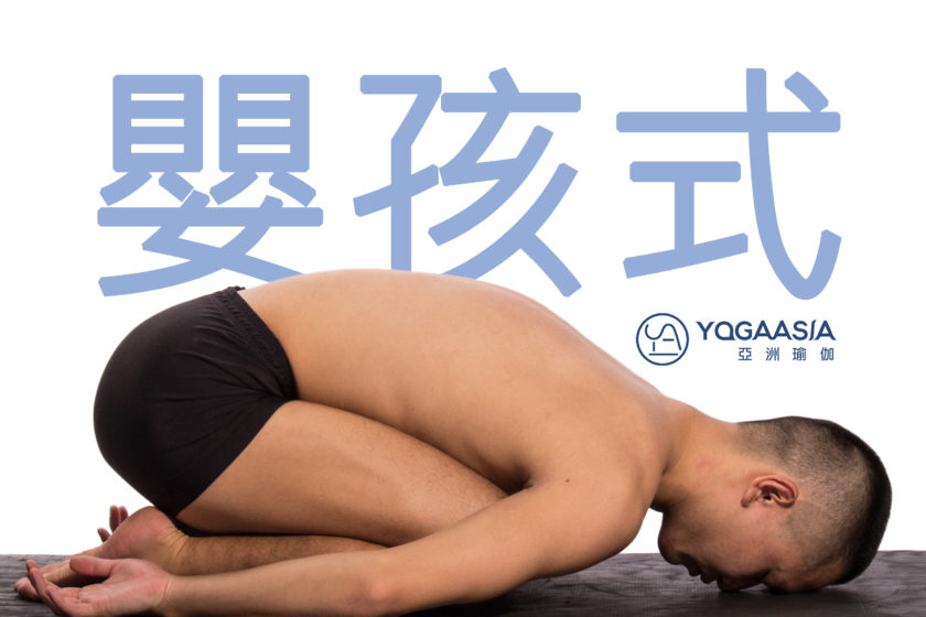 嬰孩式 (Balasana;Child's Pose)