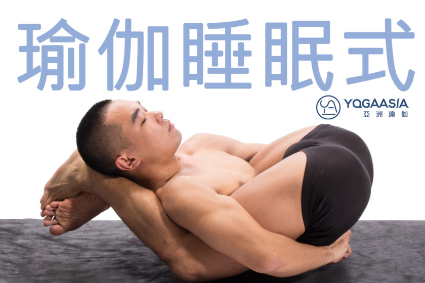 瑜伽睡眠式 (Yoganidrasana)