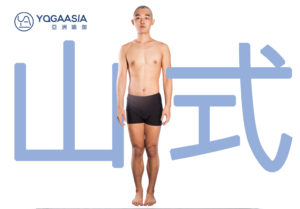 山式 (Tadasana;Mountain Pose)