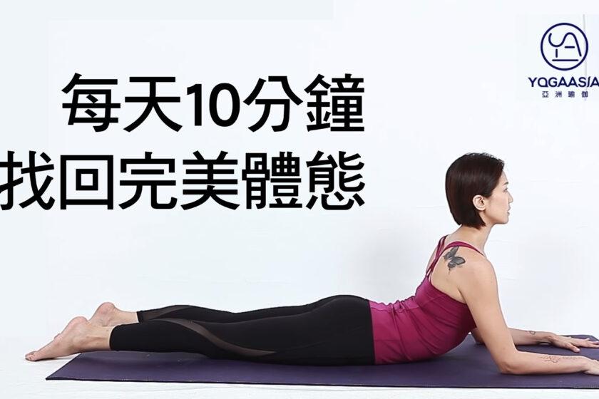 6個動作讓你擁有美麗雙腿